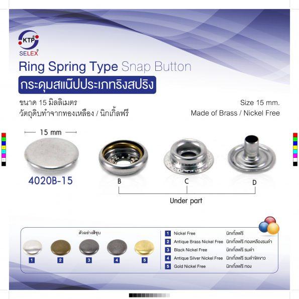 กระดุมสแน๊ป Ring-Spring (กระดุมแป๊ก 47)